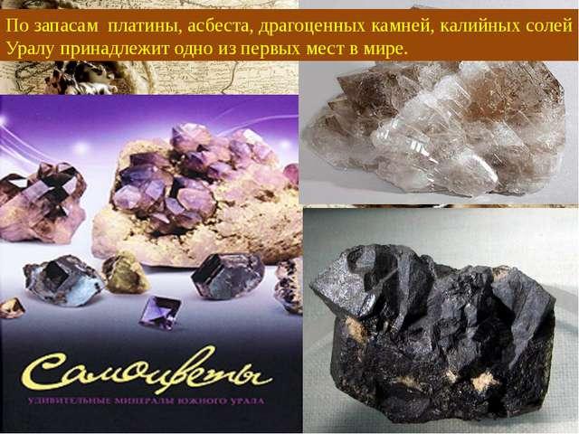 По запасам платины, асбеста, драгоценных камней, калийных солей Уралу принадл...