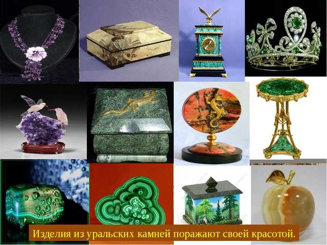 Изделия из уральских камней поражают своей красотой.