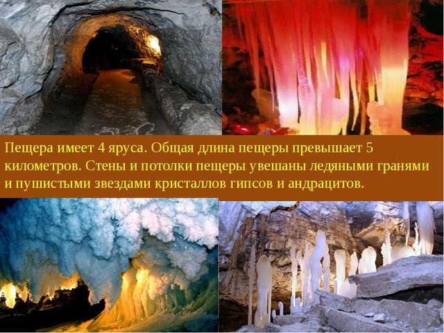 Пещера имеет 4 яруса. Общая длина пещеры превышает 5 километров. Стены и пото...