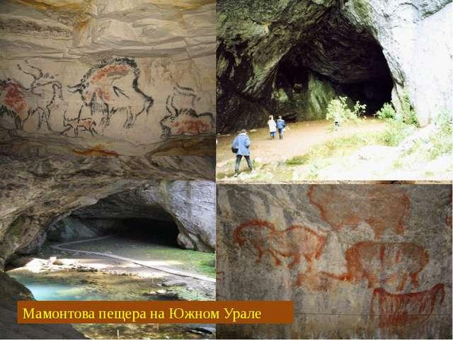 Мамонтова пещера на Южном Урале