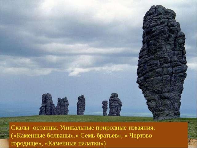 Скалы- останцы. Уникальные природные изваяния. («Каменные болваны».« Семь бра...