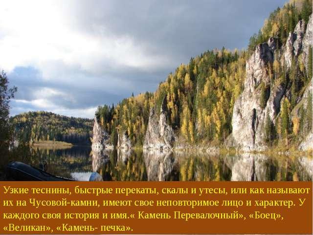 Узкие теснины, быстрые перекаты, скалы и утесы, или как называют их на Чусово...