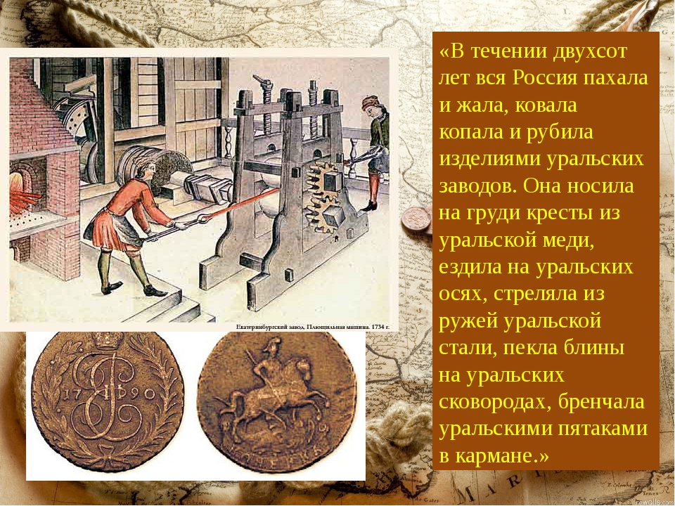 «В течении двухсот лет вся Россия пахала и жала, ковала копала и рубила издел...