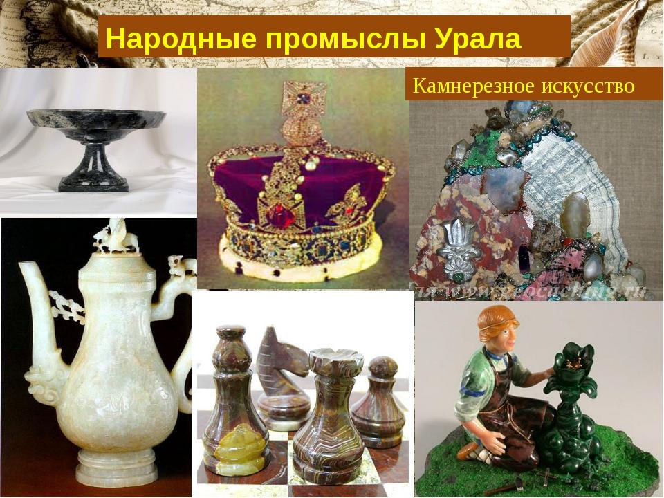 Народные промыслы Урала Тагильские подносы Производство сундуков Камнерезное...