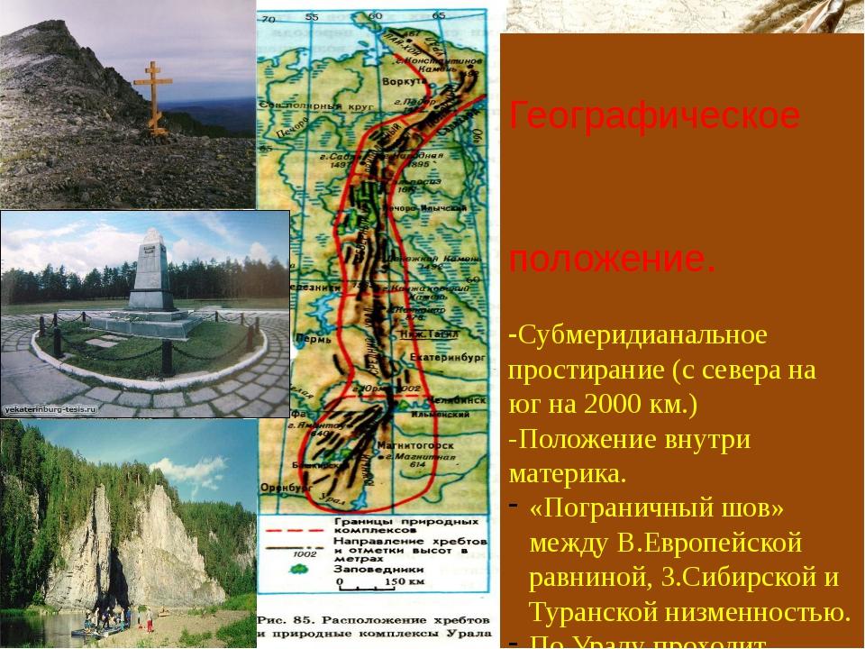 Географическое положение. -Субмеридианальное простирание (с севера на юг на...