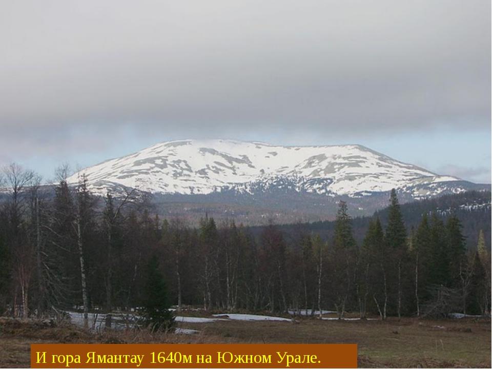 И гора Ямантау 1640м на Южном Урале.