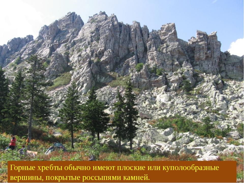 Горные хребты обычно имеют плоские или куполообразные вершины, покрытые россы...