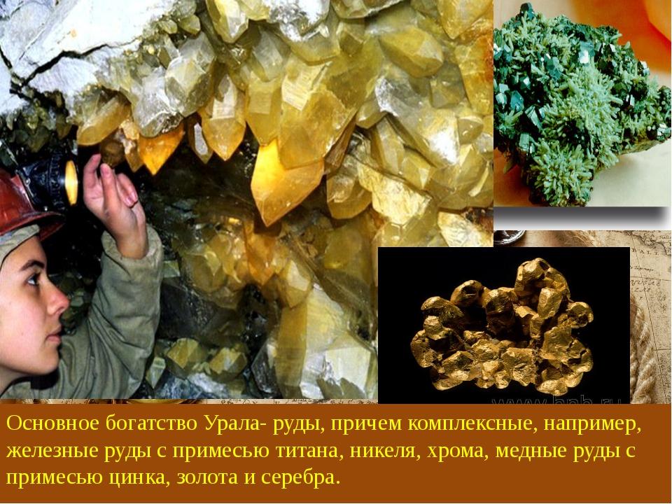 Основное богатство Урала- руды, причем комплексные, например, железные руды с...
