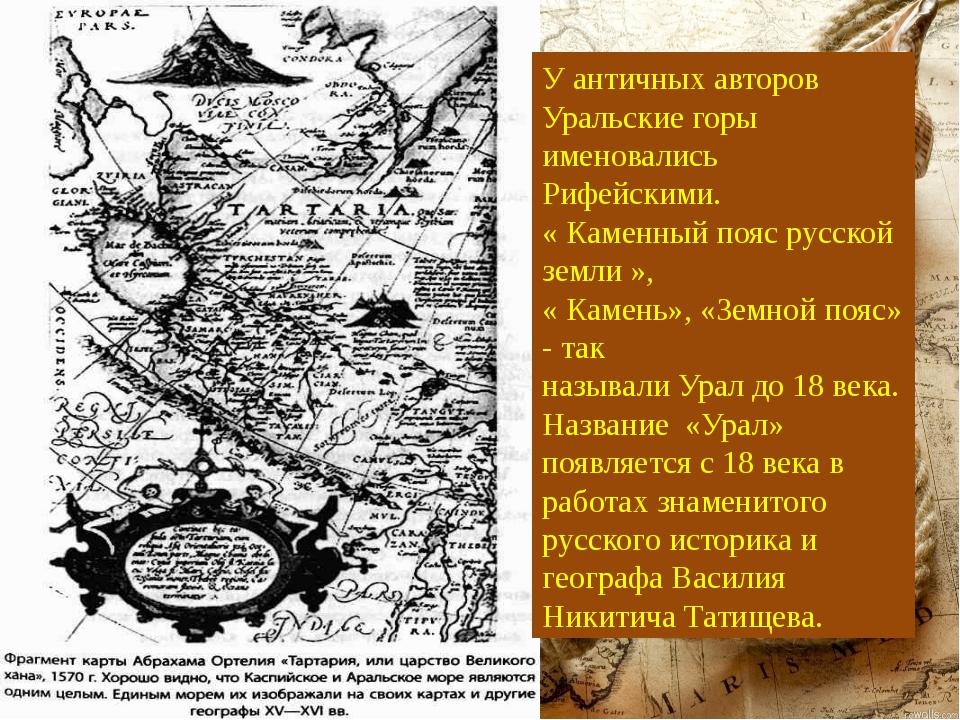 У античных авторов Уральские горы именовались Рифейскими. « Каменный пояс рус...