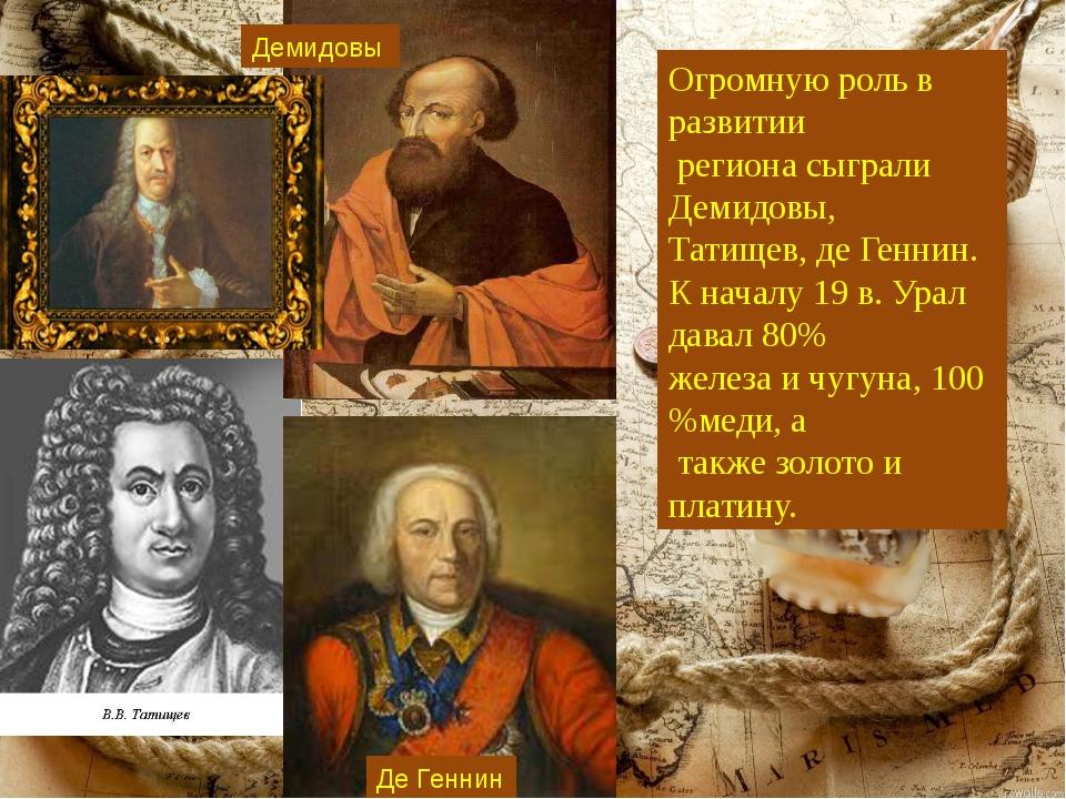 Огромную роль в развитии региона сыграли Демидовы, Татищев, де Геннин. К нача...