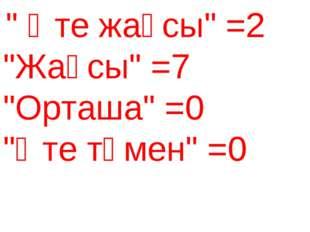 """"""" Өте жақсы"""" =2 """"Жақсы"""" =7 """"Орташа"""" =0 """"Өте төмен"""" =0"""