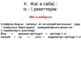 II. Жаңа сабақ: Іс - әрекеттерім: Миға шабуыл: Слайдтан йодтың сапалық және н