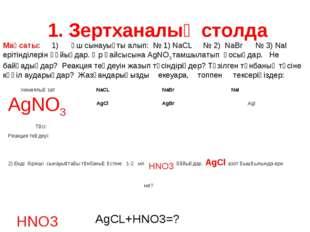 1. Зертханалық столда Мақсаты: 1) Үш сынауықты алып: № 1) NaCL № 2) NaBr № 3