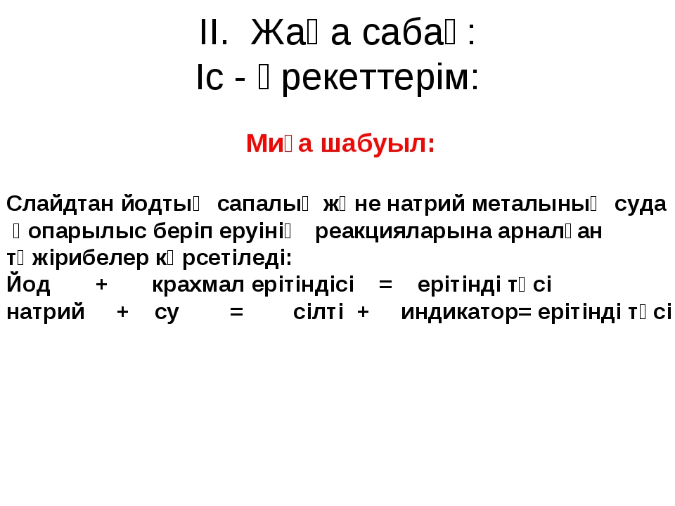 II. Жаңа сабақ: Іс - әрекеттерім: Миға шабуыл: Слайдтан йодтың сапалық және н...