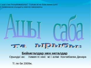 Қазақстан Респубпикасының ғылым және білім министрлігі Е.Бекмаханов атындағы