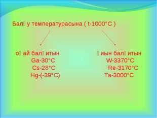 Балқу температурасына ( t-1000°C ) оңай балқитын қиын балқитын Ga-30°C W-3370