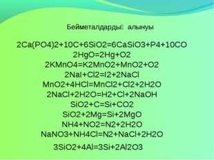 2Ca(PO4)2+10C+6SiO2=6CaSiO3+P4+10CO 2HgO=2Hg+O2 2KMnO4=K2MnO2+MnO2+O2 2NaI+Cl