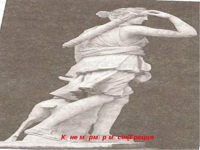 Көне мәрмәр мүсін(Греция