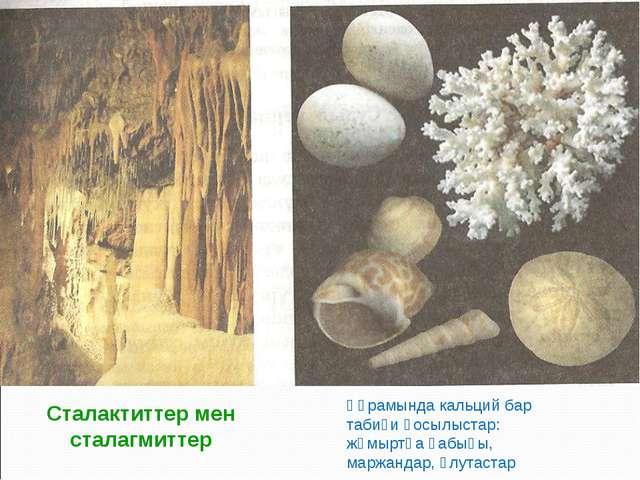 Сталактиттер мен сталагмиттер Құрамында кальций бар табиғи қосылыстар: жұмырт...