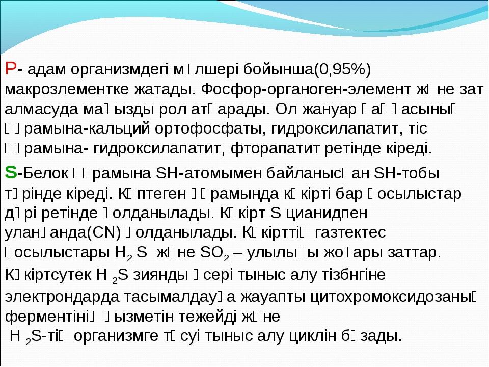 Р- адам организмдегі мөлшері бойынша(0,95%) макрозлементке жатады. Фосфор-орг...