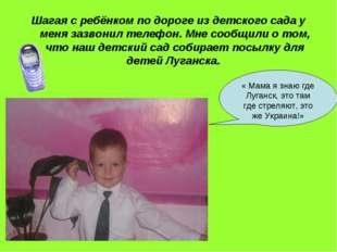 Шагая с ребёнком по дороге из детского сада у меня зазвонил телефон. Мне сооб