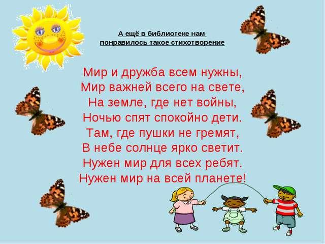 рожденные год стихи про мир для детей еще один способ