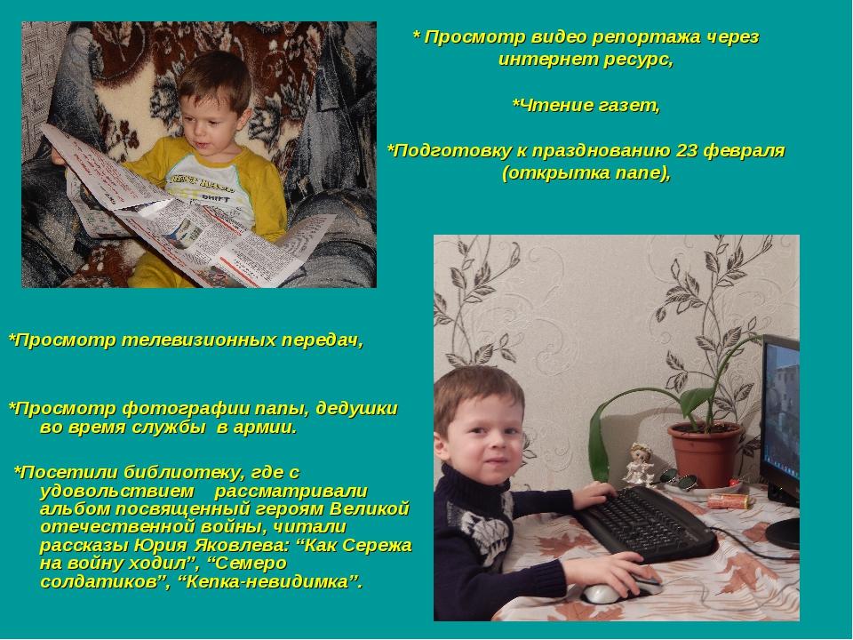 * Просмотр видео репортажа через интернет ресурс, *Чтение газет, *Подготовку...