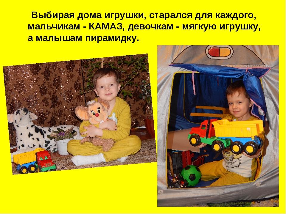 Выбирая дома игрушки, старался для каждого, мальчикам - КАМАЗ, девочкам - мя...