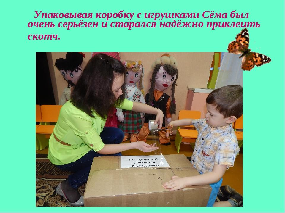 Упаковывая коробку с игрушками Сёма был очень серьёзен и старался надёжно пр...