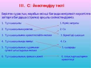 ІІІ. Сәйкестендіру тесті Берілген сұрақтың жауабын екінші бағанда нөмірленіп