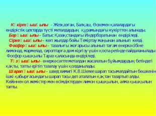 Күкірт қышқылы - Жезқазған, Балқаш, Өскемен қалалардағы өндірістік цехтарда