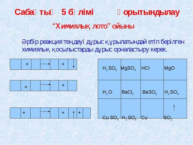 """Сабақтың 5 бөлімі қорытындылау """"Химиялық лото"""" ойыны Әрбір реакция теңдеуі дұ..."""