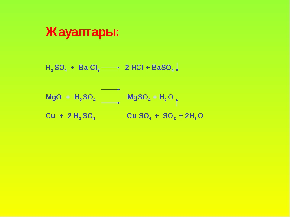 Жауаптары: H2 SO4 + Ba Cl2 2 HCl + BaSO4 MgO + H2 SO4 MgSO4 + H2 O Cu + 2 H2...