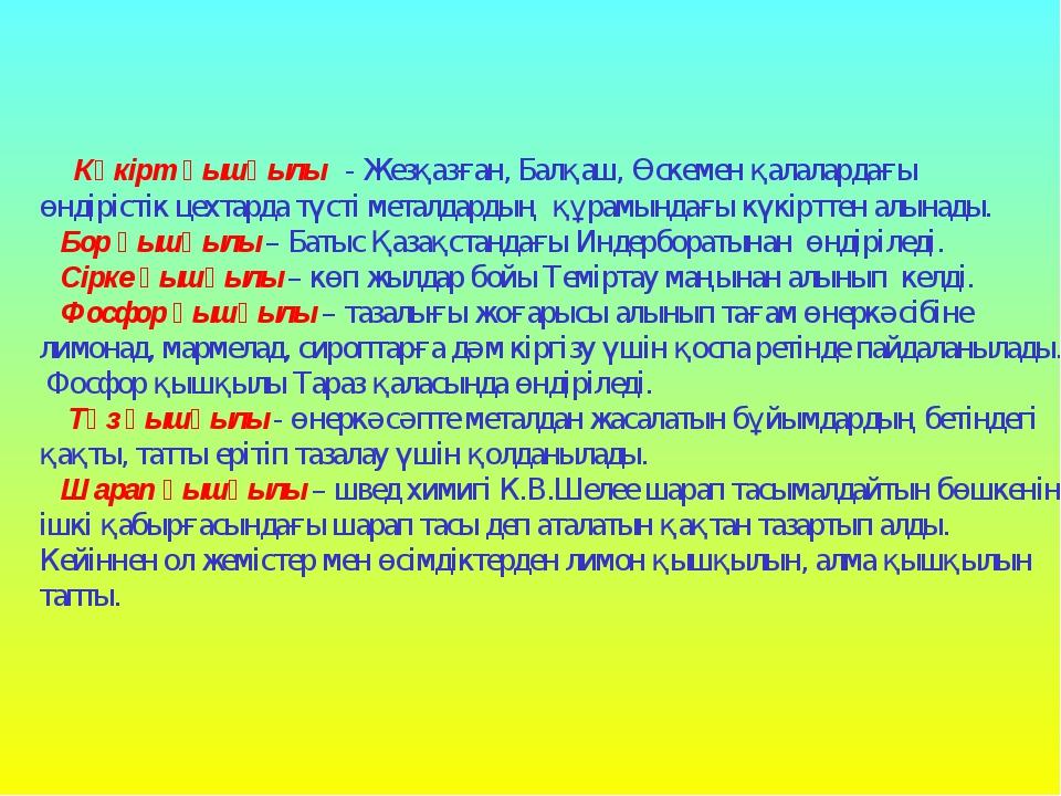 Күкірт қышқылы - Жезқазған, Балқаш, Өскемен қалалардағы өндірістік цехтарда...