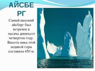 АЙСБЕРГ Самый высокий айсберг был встречен в тысяча девятьсот четвертом году.