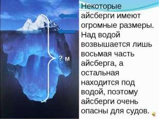 Некоторые айсберги имеют огромные размеры. Над водой возвышается лишь восьмая