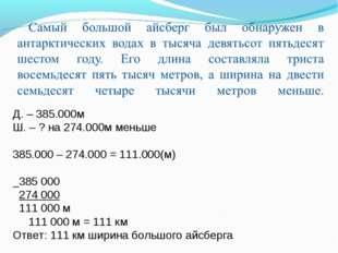Д. – 385.000м Ш. – ? на 274.000м меньше 385.000 – 274.000 = 111.000(м) _385 0