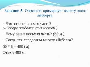 – Что значит восьмая часть? (Айсберг разделен на 8 частей.) – Чему равна вос