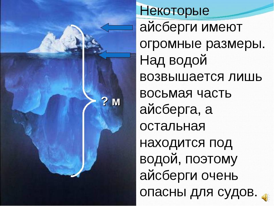 Некоторые айсберги имеют огромные размеры. Над водой возвышается лишь восьмая...