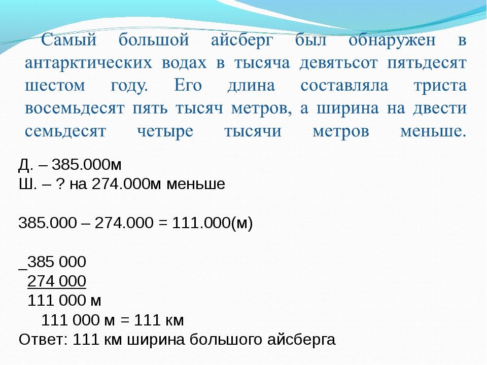 Д. – 385.000м Ш. – ? на 274.000м меньше 385.000 – 274.000 = 111.000(м) _385 0...