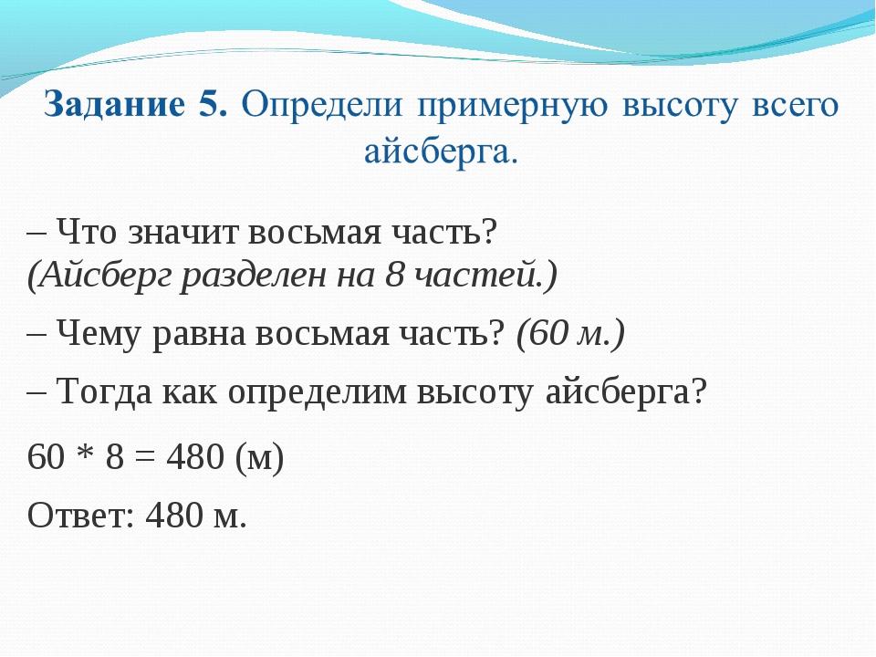 – Что значит восьмая часть? (Айсберг разделен на 8 частей.) – Чему равна вос...