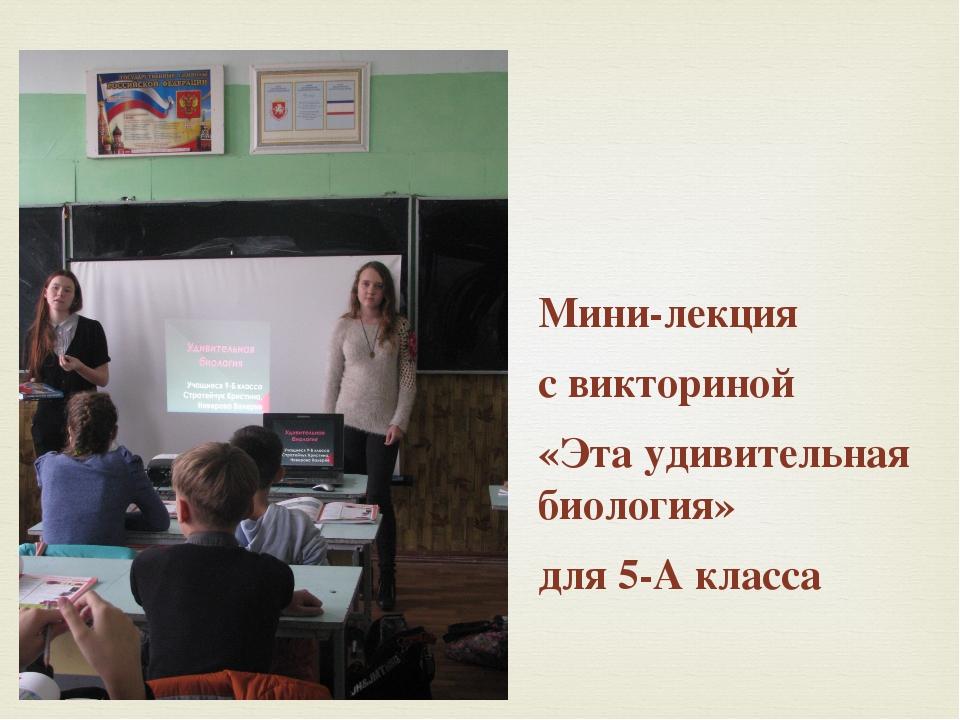 Мини-лекция с викториной «Эта удивительная биология» для 5-А класса