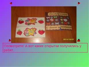 Посмотрите! А вот какие открытки получились у ребят.