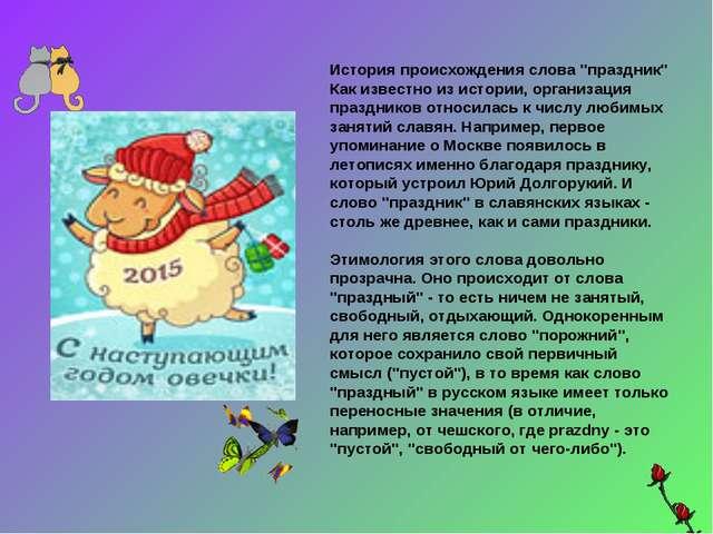 """История происхождения слова """"праздник"""" Как известно из истории, организация п..."""