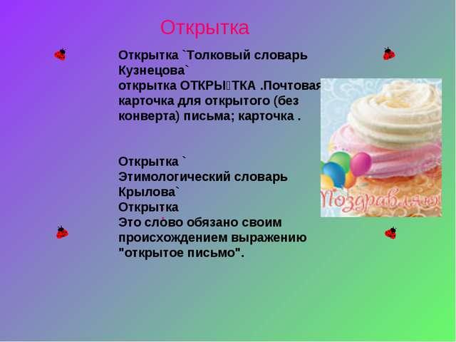 Открытка : Открытка `Толковый словарь Кузнецова` открытка ОТКРЫ́ТКА .Почтовая...