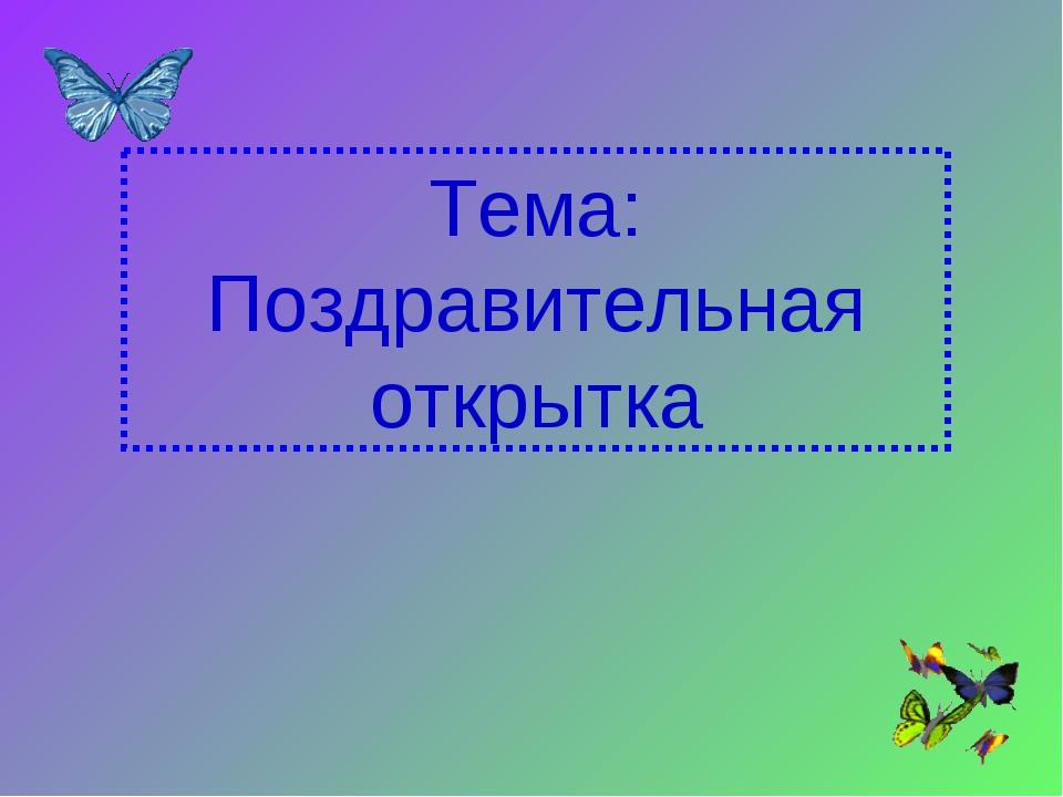 Тема: Поздравительная открытка