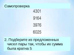 4301 9164 3976 6025 2. Подберите из предложенных чисел пары так, чтобы их сум