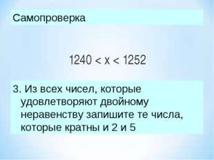 1240 < х < 1252 3. Из всех чисел, которые удовлетворяют двойному неравенству