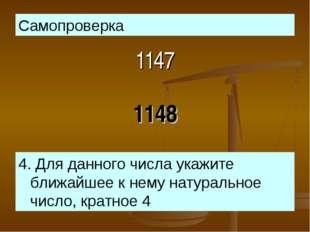 1147 4. Для данного числа укажите ближайшее к нему натуральное число, кратное