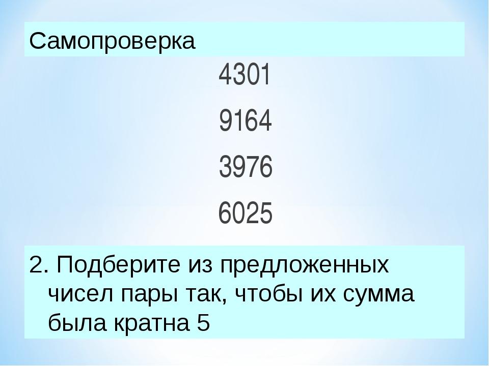 4301 9164 3976 6025 2. Подберите из предложенных чисел пары так, чтобы их сум...
